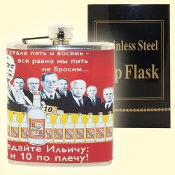 Flasque , Fiole - Les hommes politiques soviétiques