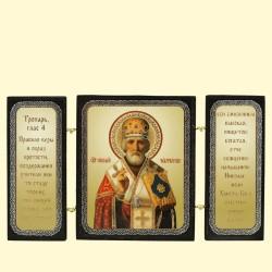 Icône Orthodoxe - Triptyque - Nicolas de Myre, Saint Nicolas, 7х13 cm