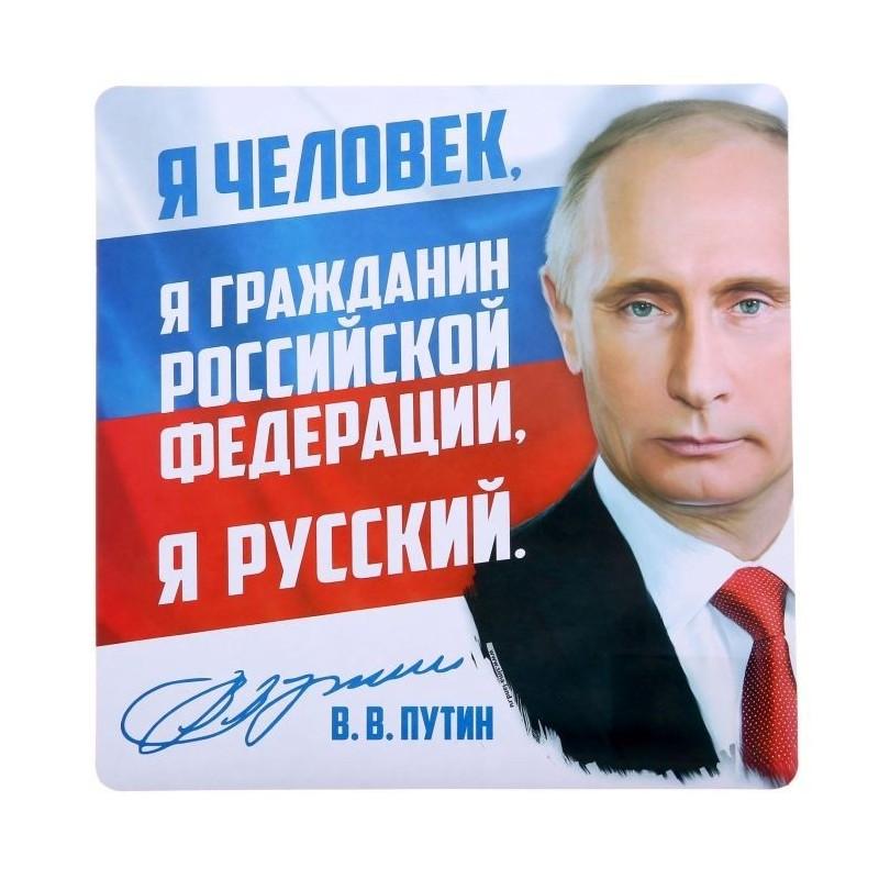 "Наклейка на авто ""Я русский"""