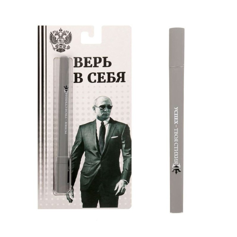 """Ручка шариковая на открытке """"Верь в себя"""""""