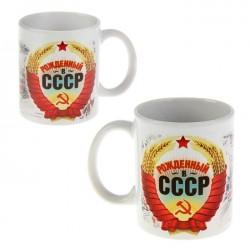 """Кружка """"Рожденный в СССР"""" 330 мл"""