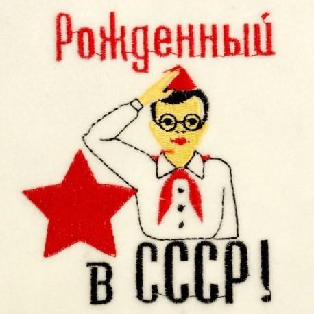 """Банная шапка с вышивкой """"Рожденный в СССР, пионер"""""""