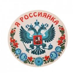 """Значок закатной """"Я россиянка"""""""