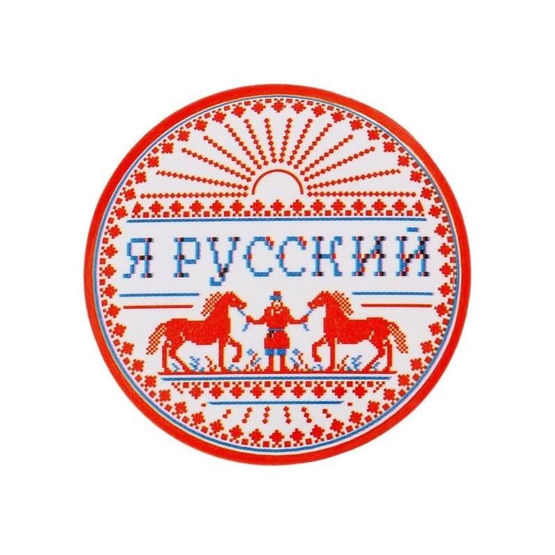 """Значок закатной """"Я русский"""""""