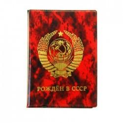 """Обложка для паспорта """"Рожден в СССР"""", красный мрамор"""