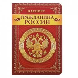 """Обложка для паспорта """"Гражданина России"""", красный"""