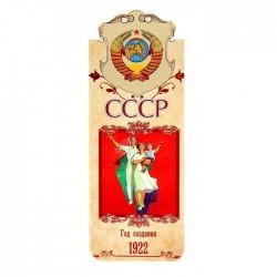 """Закладка магнитная """"СССР"""""""