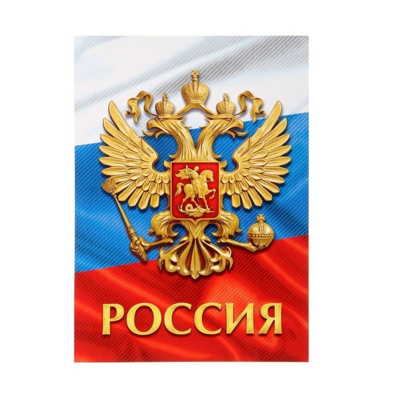 "Плакат ""Россия. Герб РФ"""