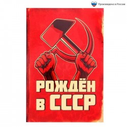"""Ежедневник """"Рожден в СССР"""", 80 листов, А5"""