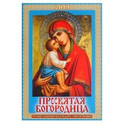 """""""Пресвятая Богородица.Православный календарь с молитвами"""" (320*480) на 2019 год."""