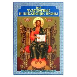 """""""Чудотворные и исцеляющие иконы.Православный календарь с молитвами"""" (320*480) на 2019 год."""