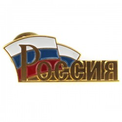Insigne 1.2х3.0cm/Кокарда флаг России