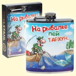 """Flasque , Fiole """"La Pêche""""/Фляжка """"Нептун"""", 210 мл"""