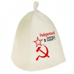 """Банная шапка с вышивкой """"Рожденный в СССР, серп и молот"""""""